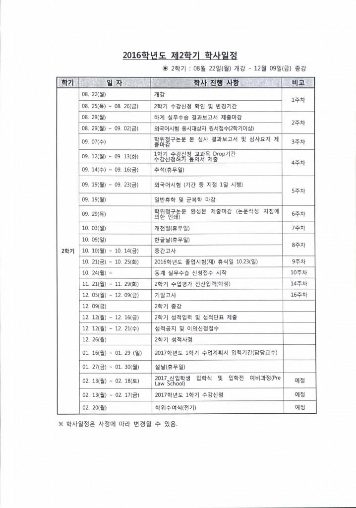 2016학년도_법학전문대학원_학사일정_페이지_2