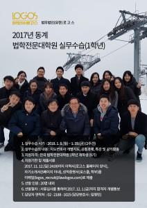 2017년 동계(1학년)인턴 모집 공문- 별지
